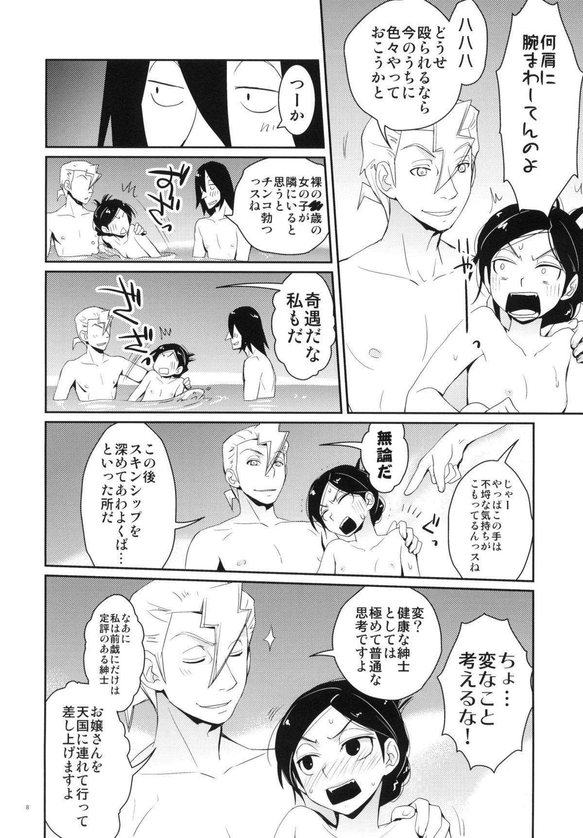 Tsun na Imouto Tetsuko 2 6