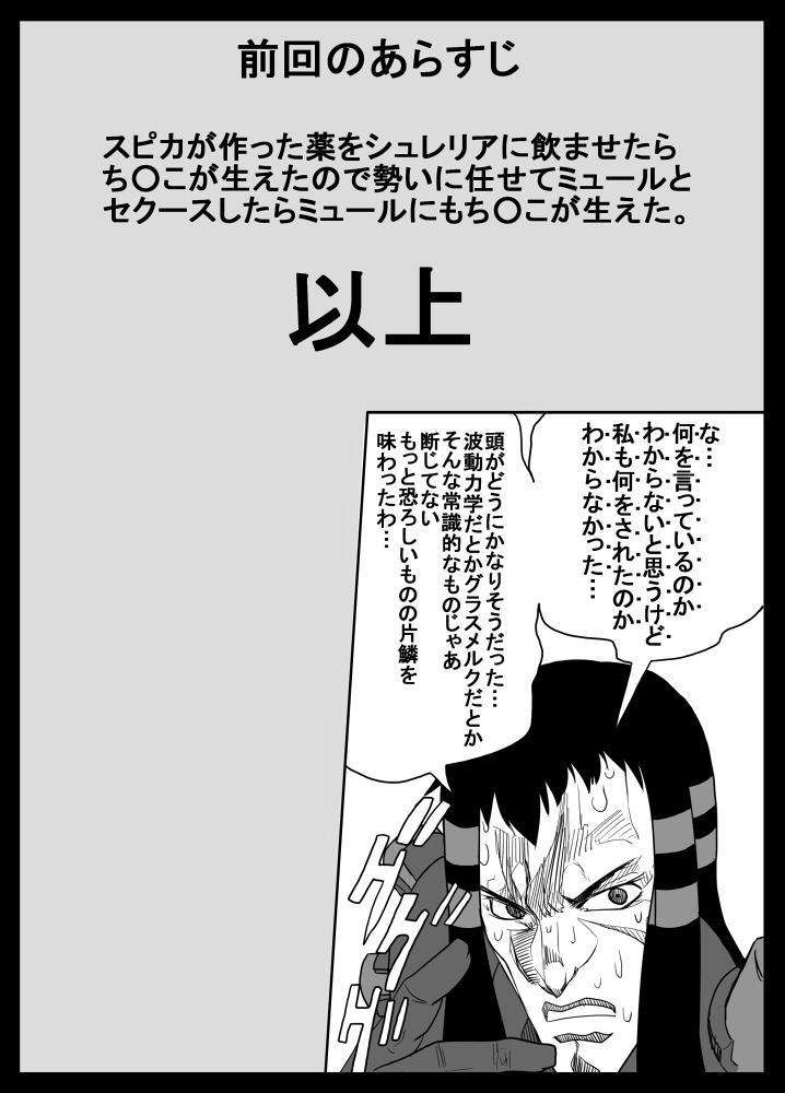 Zoku Kusuri wa Youhou Youryou o Mamotte Shiyou Shimashou 1