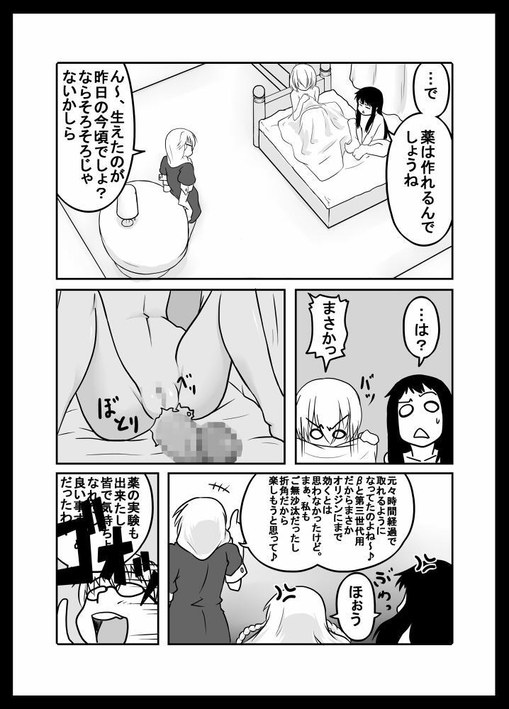 Zoku Kusuri wa Youhou Youryou o Mamotte Shiyou Shimashou 24