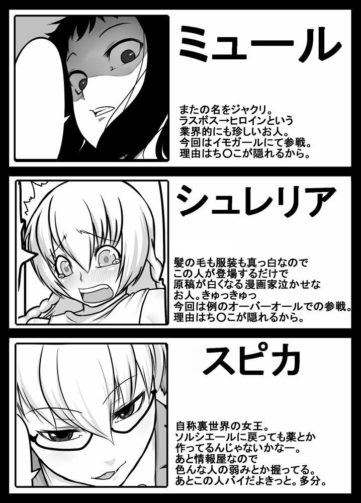 Zoku Kusuri wa Youhou Youryou o Mamotte Shiyou Shimashou 2