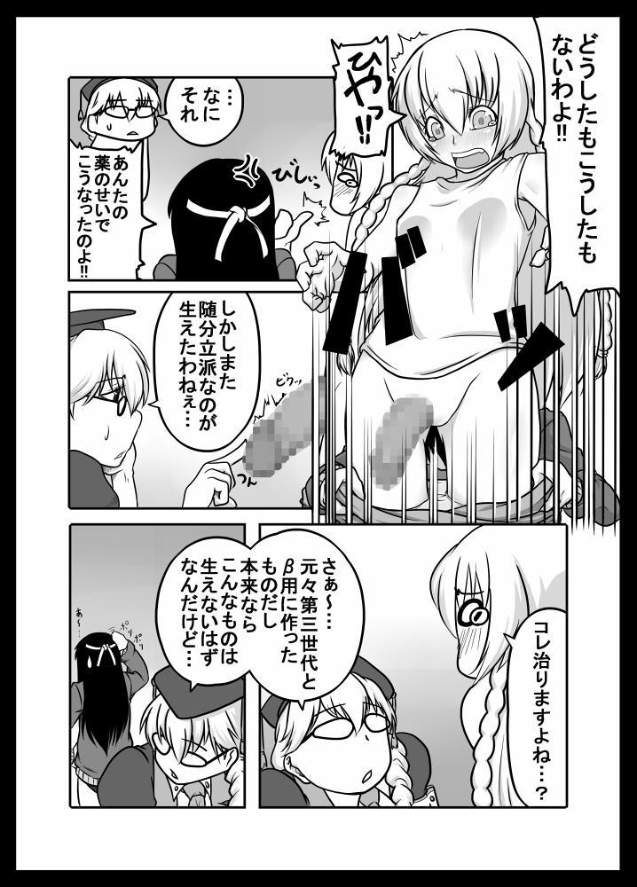 Zoku Kusuri wa Youhou Youryou o Mamotte Shiyou Shimashou 4