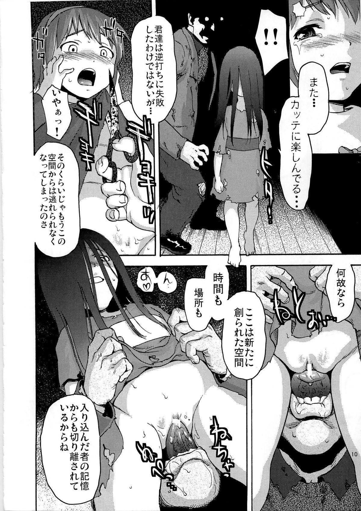 Ura EX chapter 9