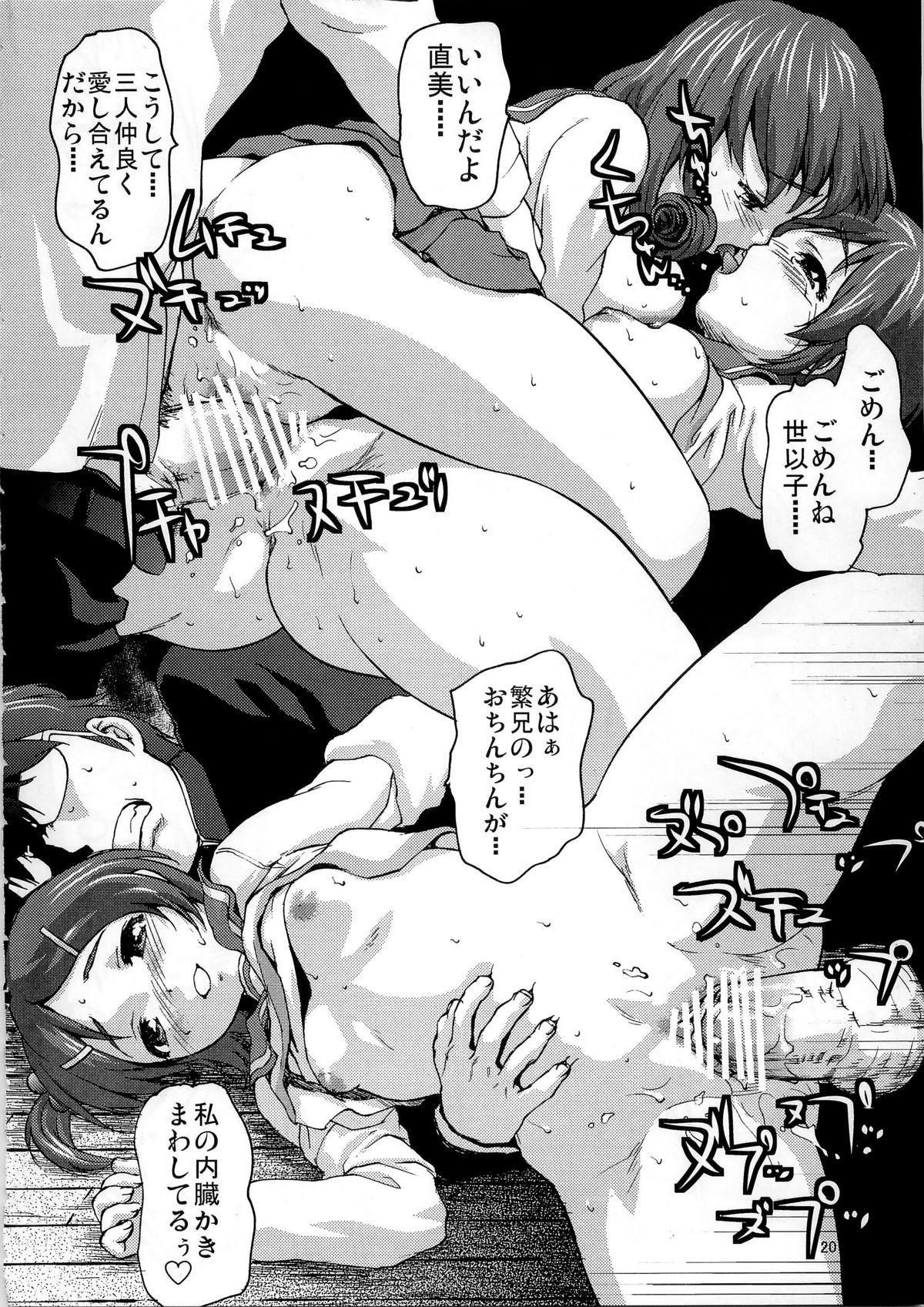 Ura EX chapter 19