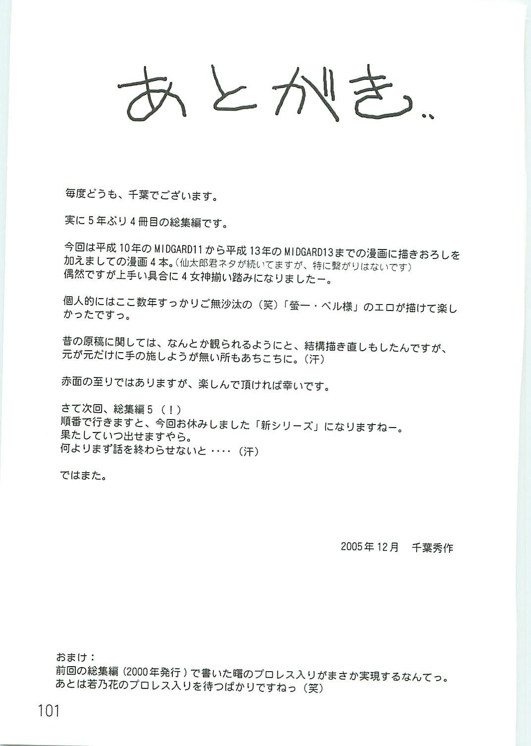 Ah! Megami-sama ga Soushuuhen 4 100