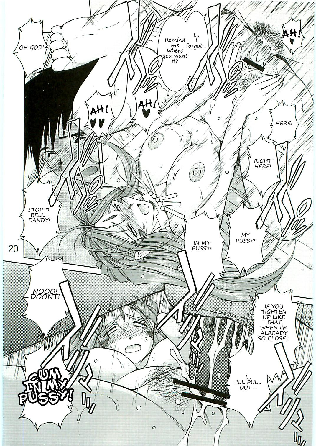 Ah! Megami-sama ga Soushuuhen 4 19