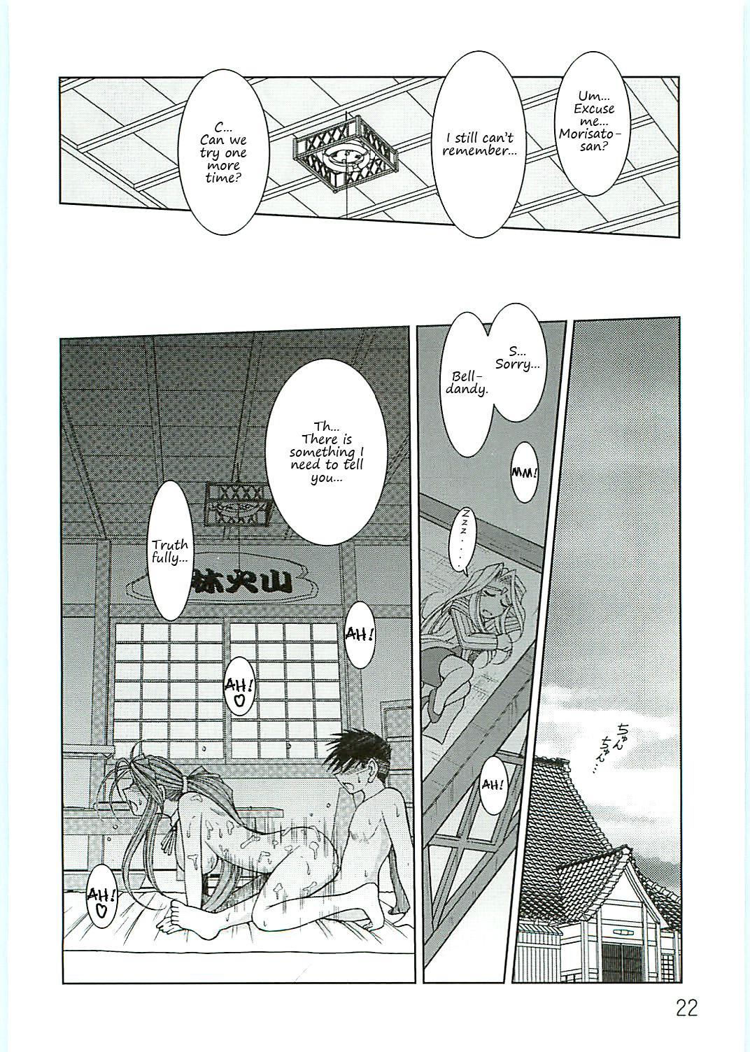 Ah! Megami-sama ga Soushuuhen 4 21