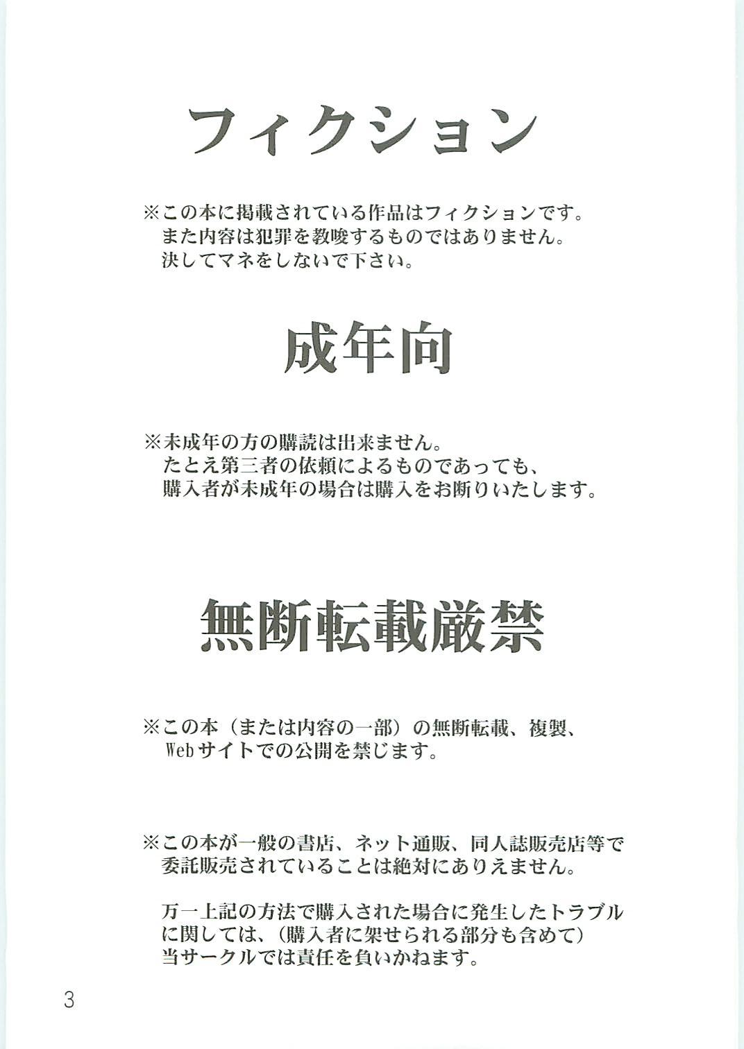 Ah! Megami-sama ga Soushuuhen 4 2