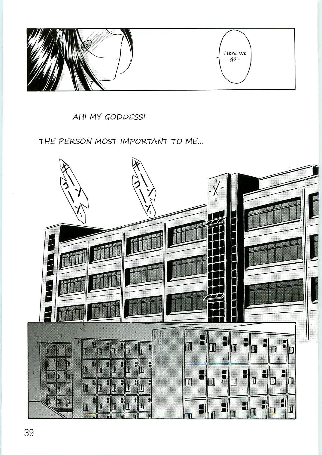 Ah! Megami-sama ga Soushuuhen 4 38