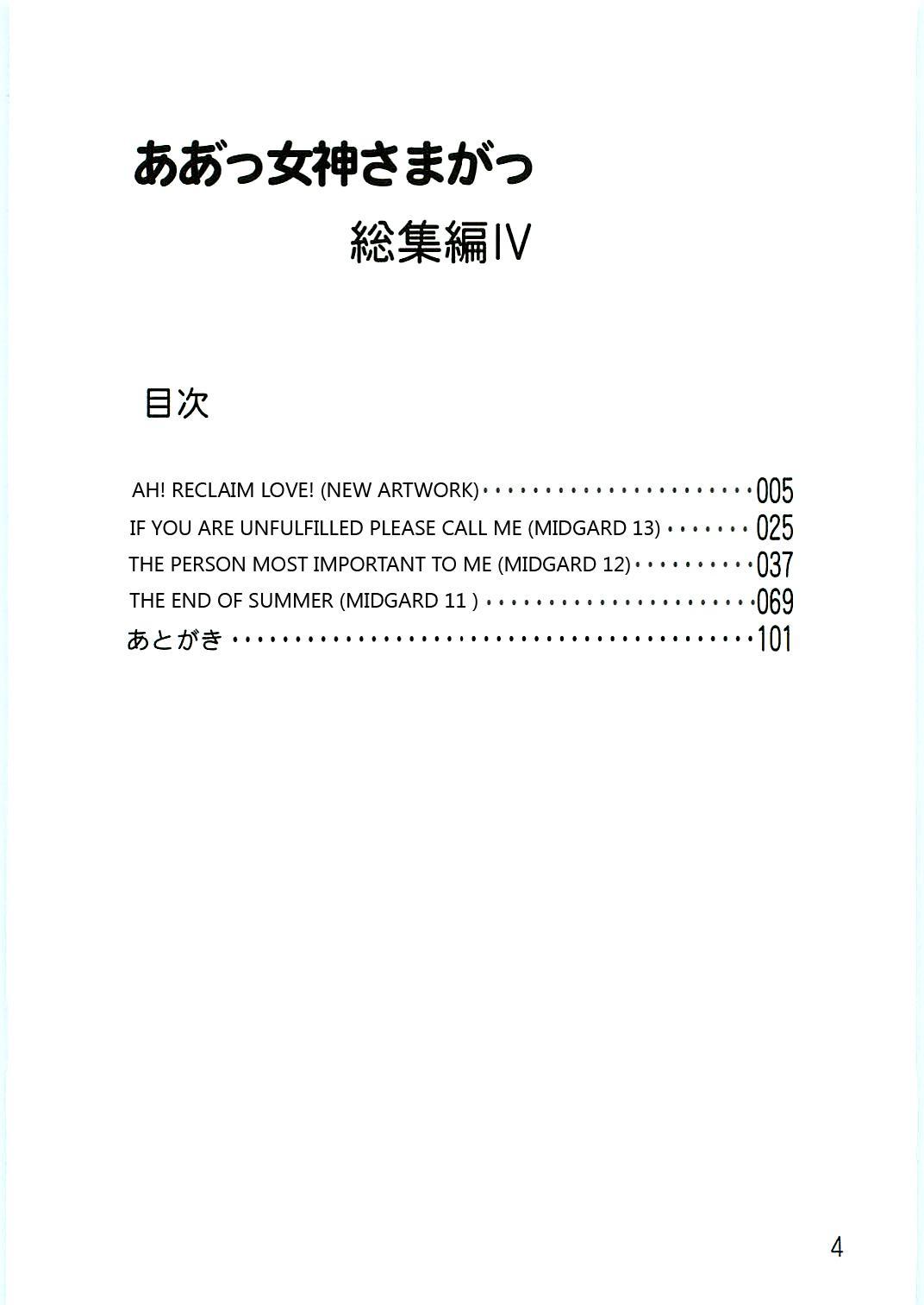 Ah! Megami-sama ga Soushuuhen 4 3