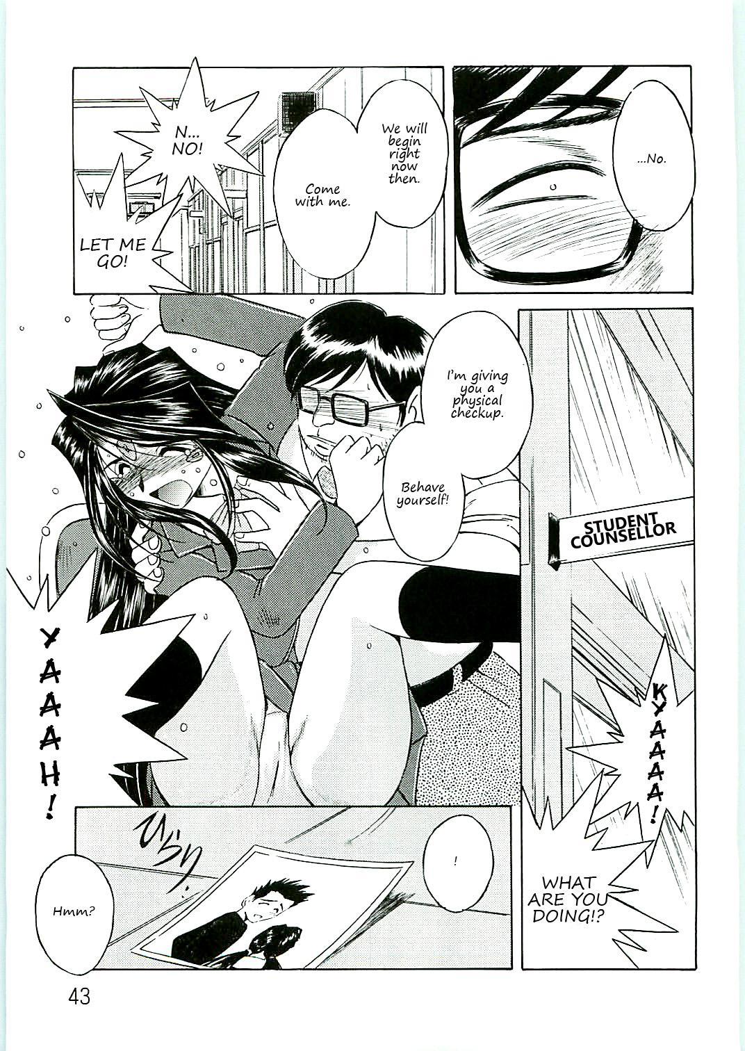 Ah! Megami-sama ga Soushuuhen 4 42