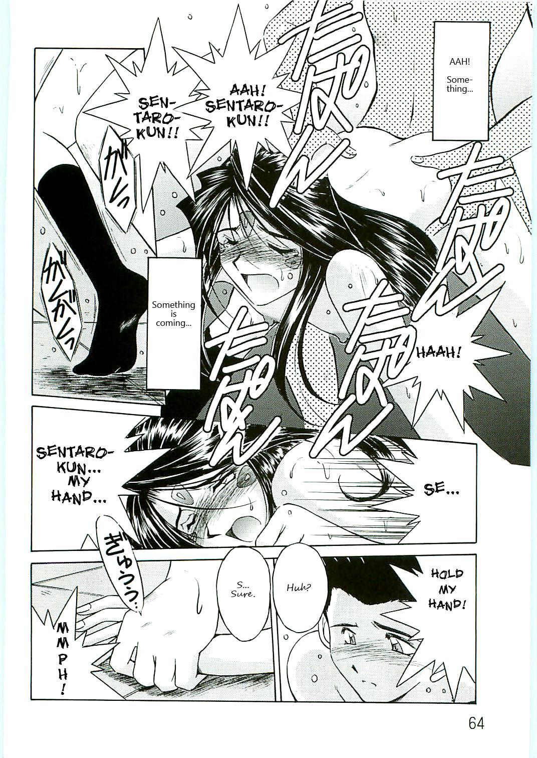 Ah! Megami-sama ga Soushuuhen 4 63