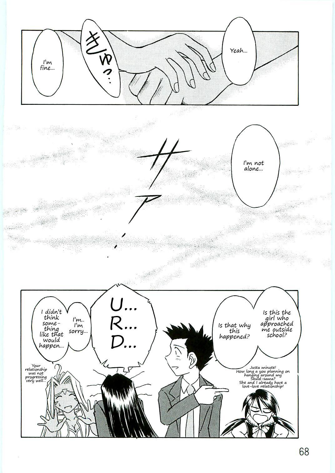 Ah! Megami-sama ga Soushuuhen 4 67