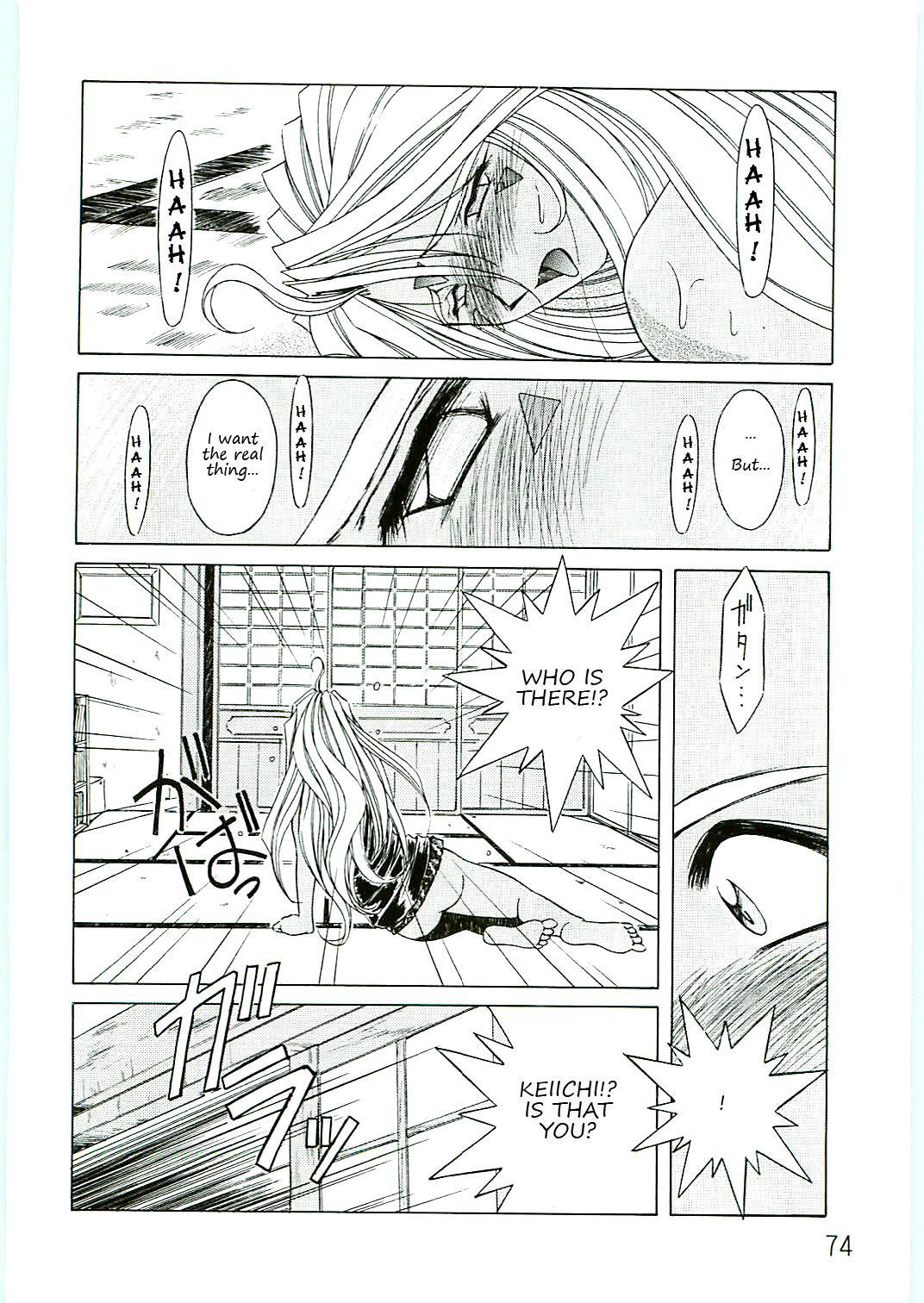 Ah! Megami-sama ga Soushuuhen 4 73