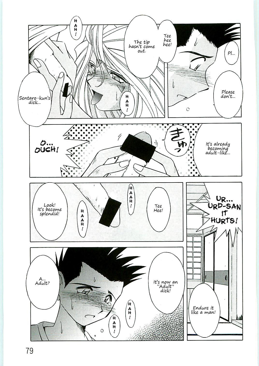 Ah! Megami-sama ga Soushuuhen 4 78