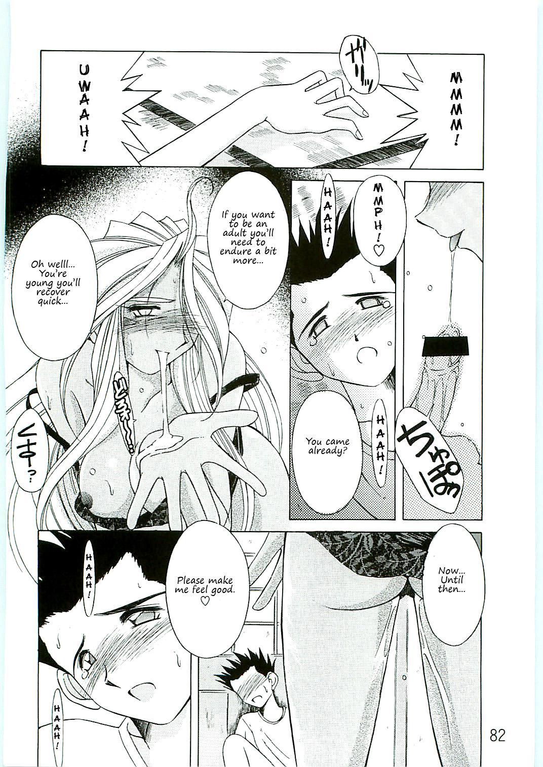Ah! Megami-sama ga Soushuuhen 4 81