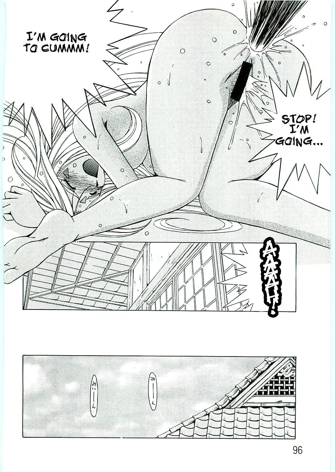Ah! Megami-sama ga Soushuuhen 4 95