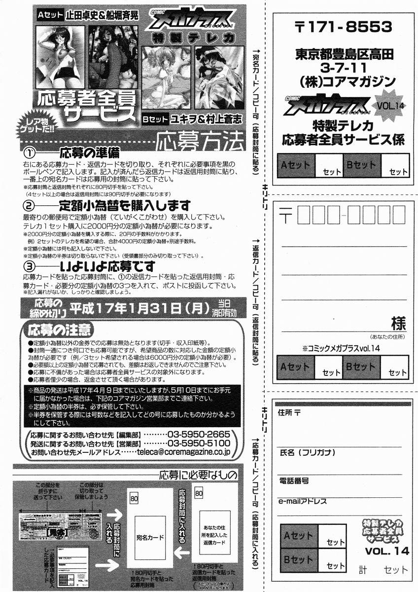 COMIC Megastore H 2005-01 329
