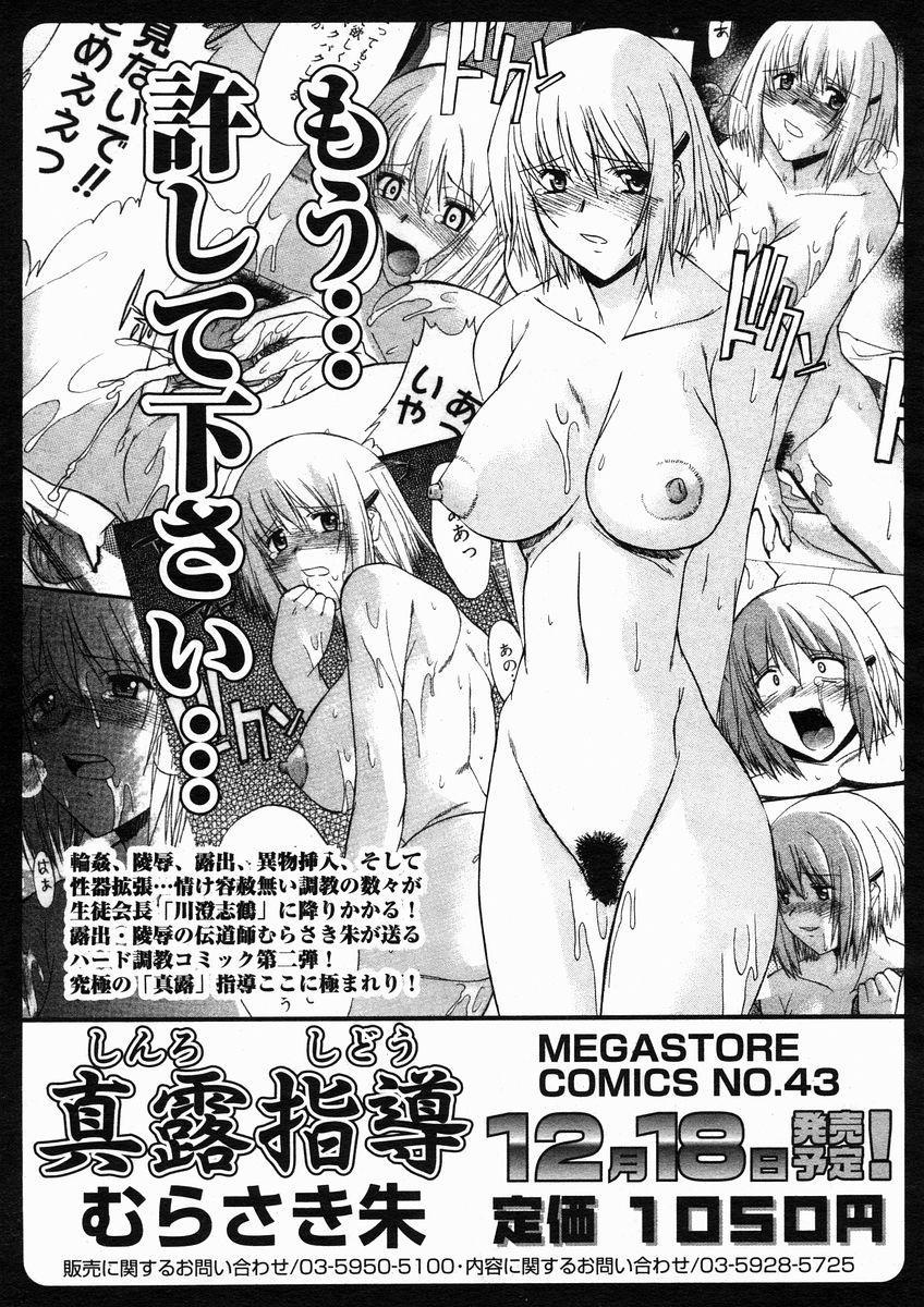 COMIC Megastore H 2005-01 350