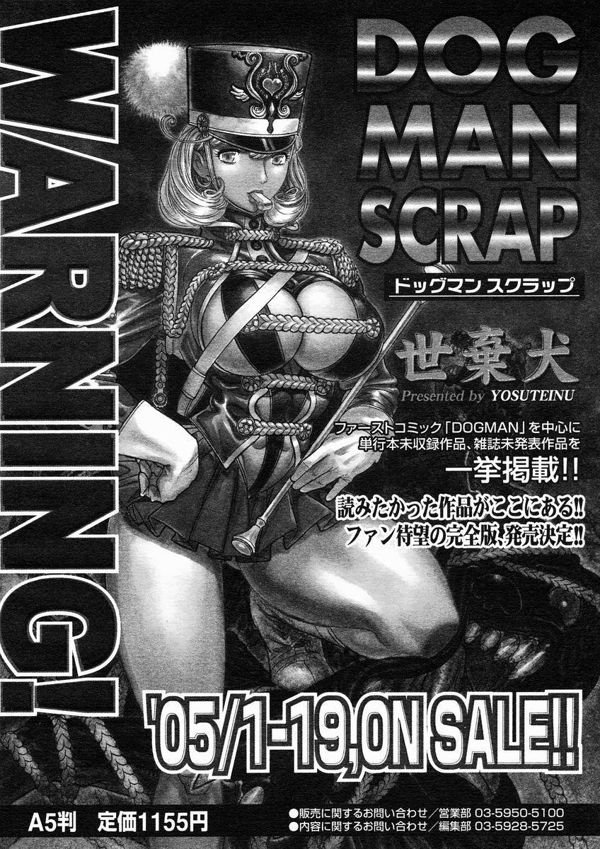 COMIC Megastore H 2005-01 351