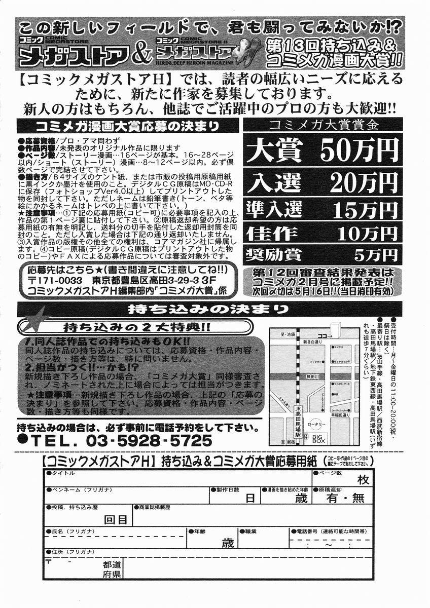 COMIC Megastore H 2005-01 391