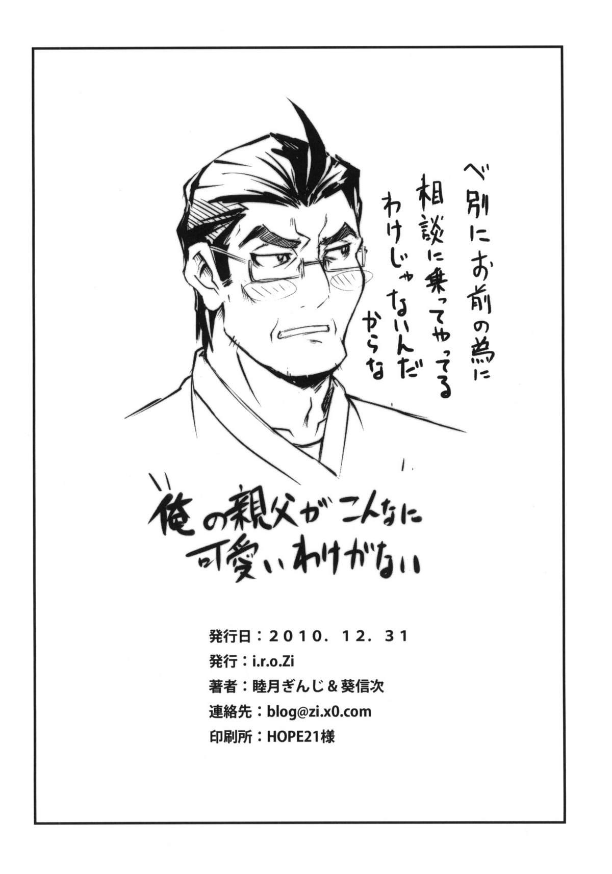 Tsuuhou Shimasuyo Oniisan 24