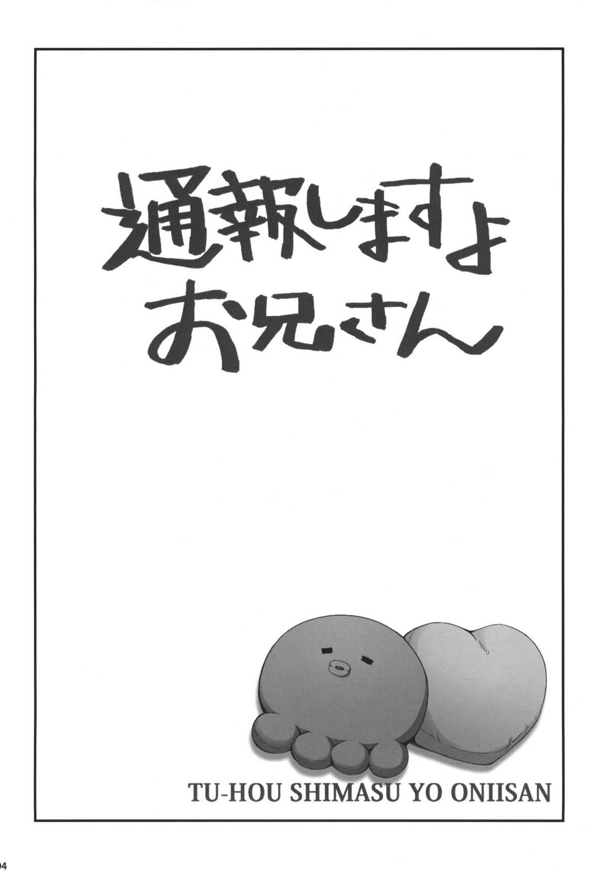 Tsuuhou Shimasuyo Oniisan 2