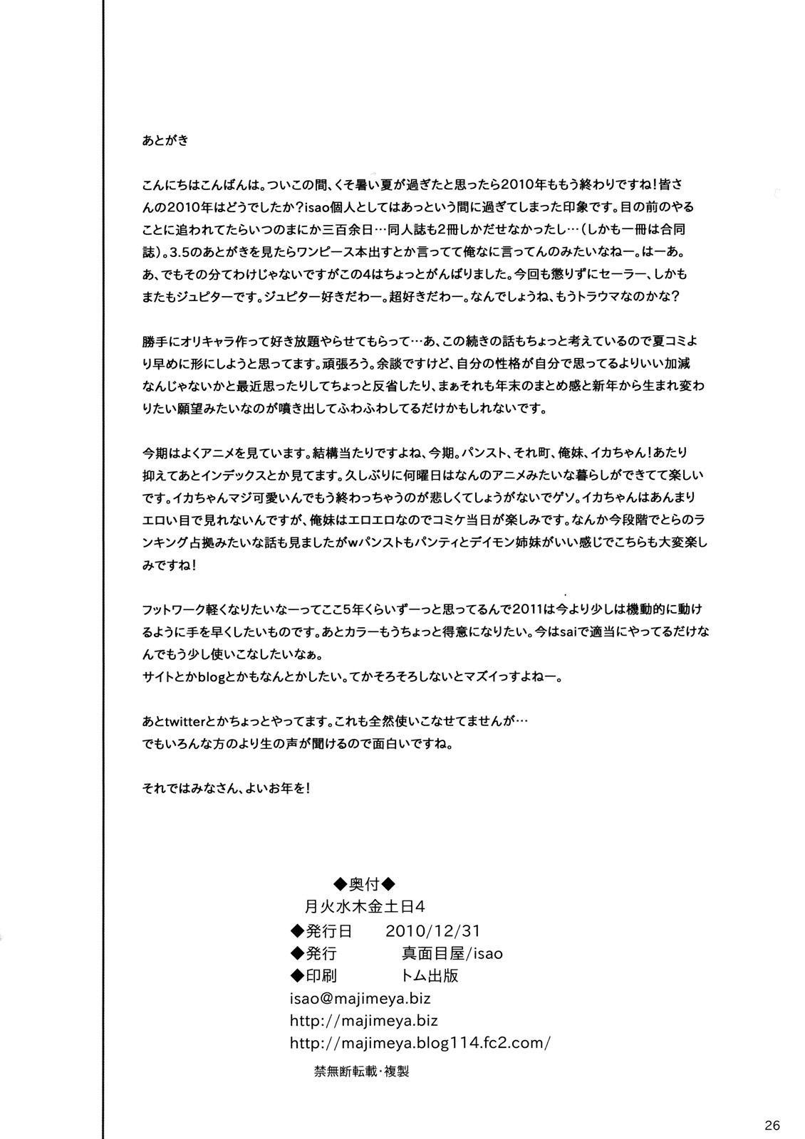 Getsu Ka Sui Moku Kin Do Nichi 4 24