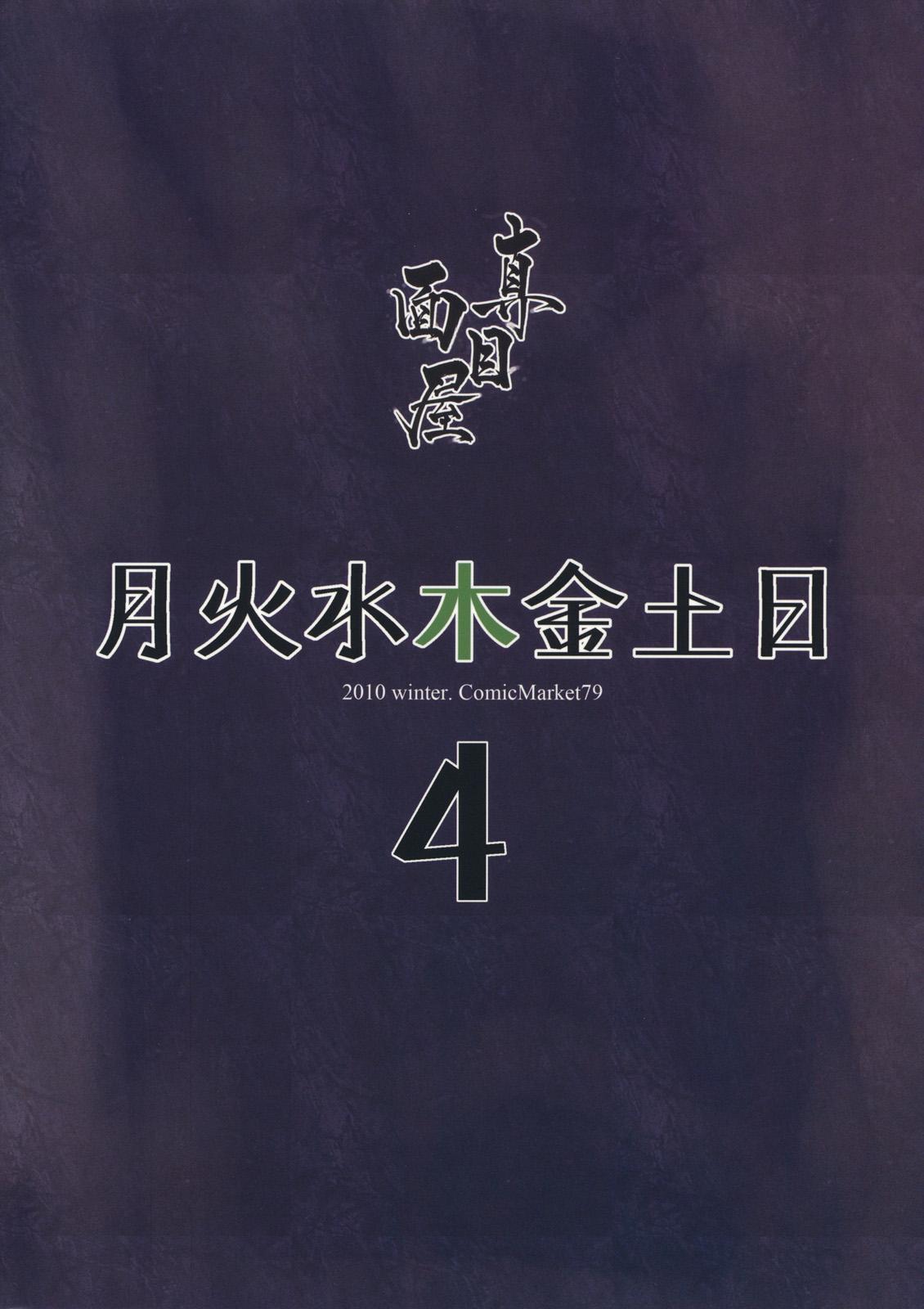 Getsu Ka Sui Moku Kin Do Nichi 4 25