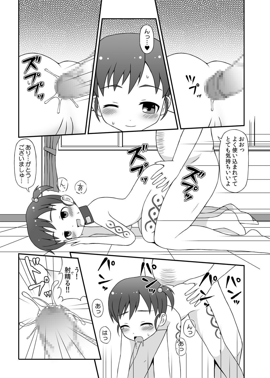 Dorei Mura Musume DL Ban 13