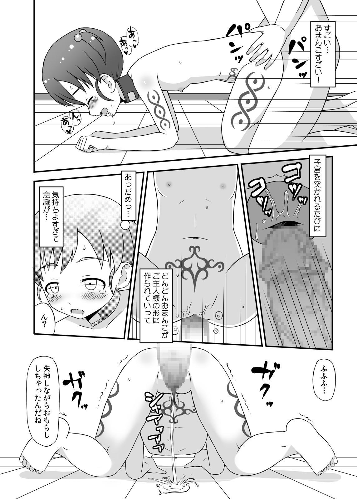 Dorei Mura Musume DL Ban 18