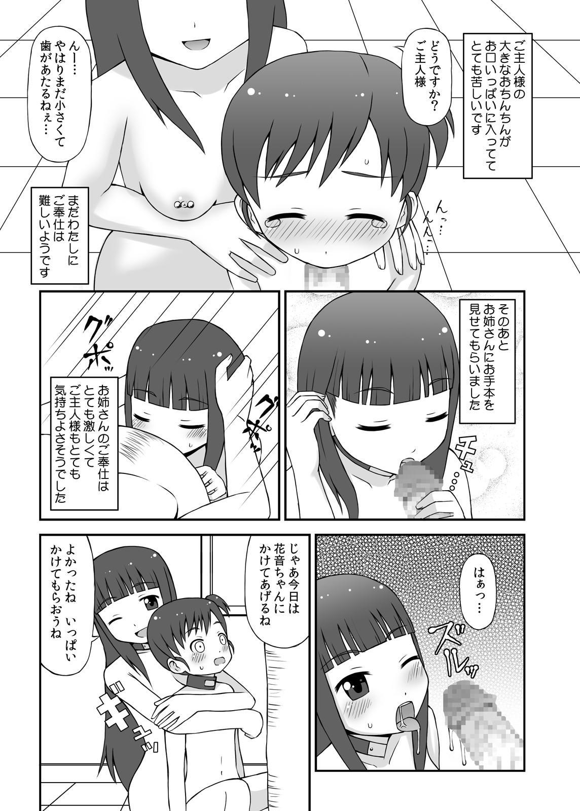 Dorei Mura Musume DL Ban 32