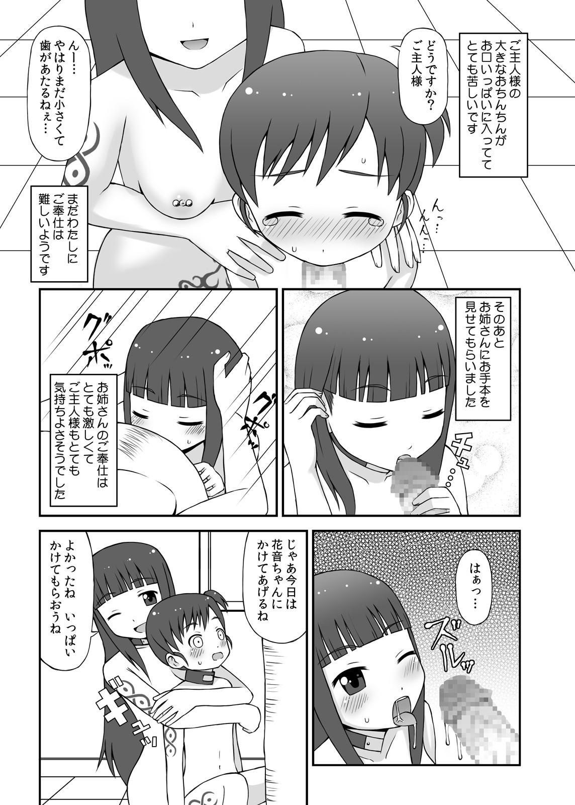 Dorei Mura Musume DL Ban 7