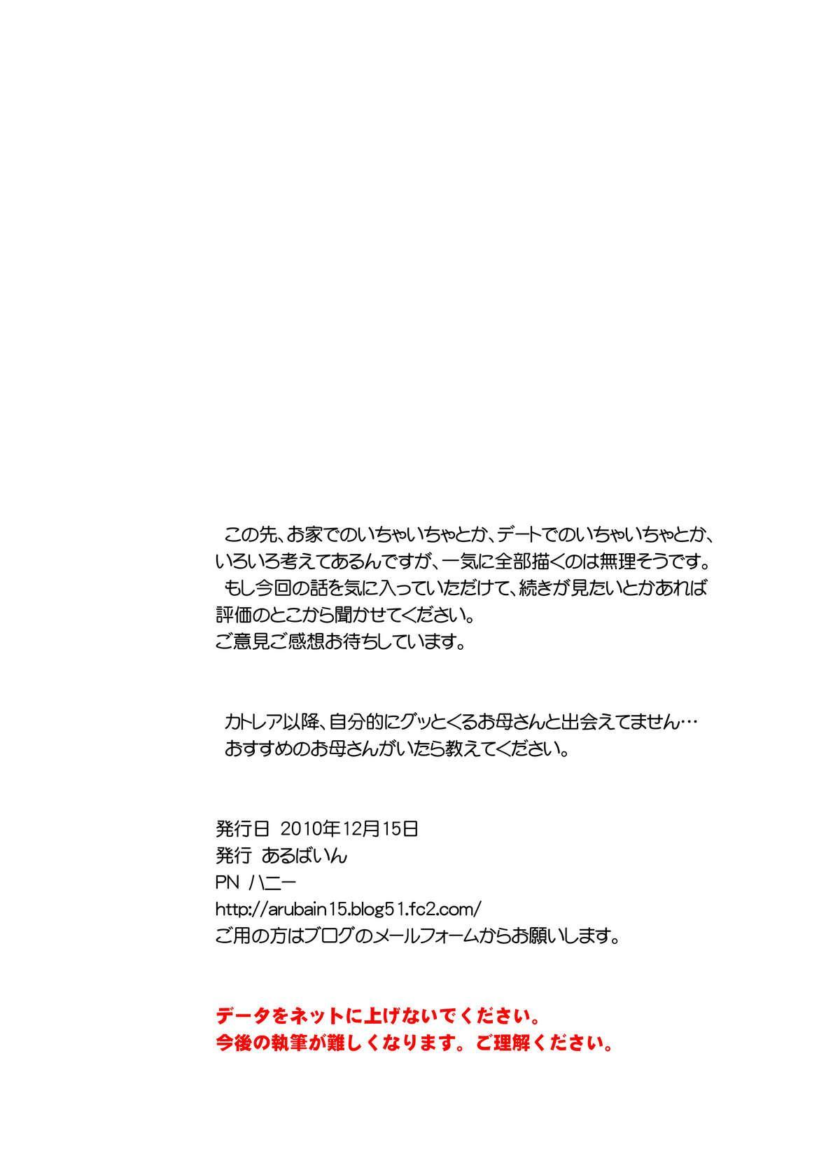 Kaasan to Koibito Seikatsu 1   Life as Mother and Lover 34