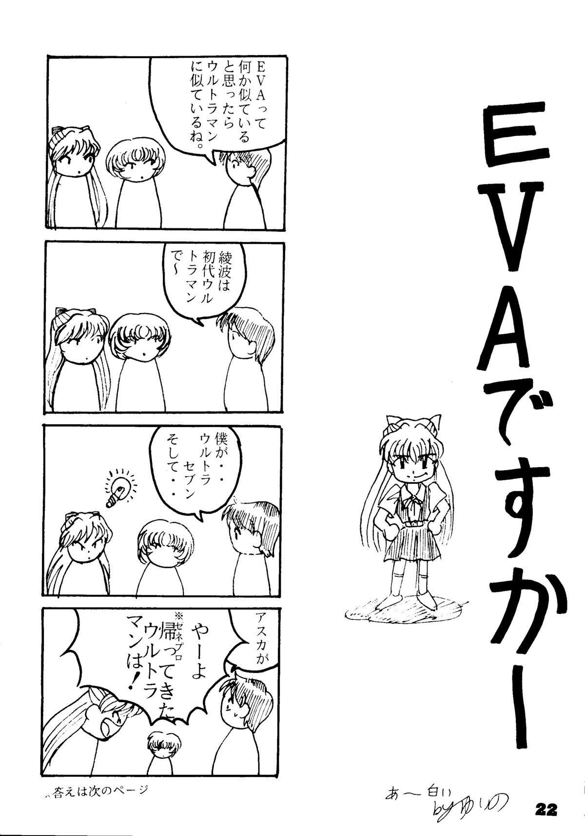 Kokkeibon Syokigou 20