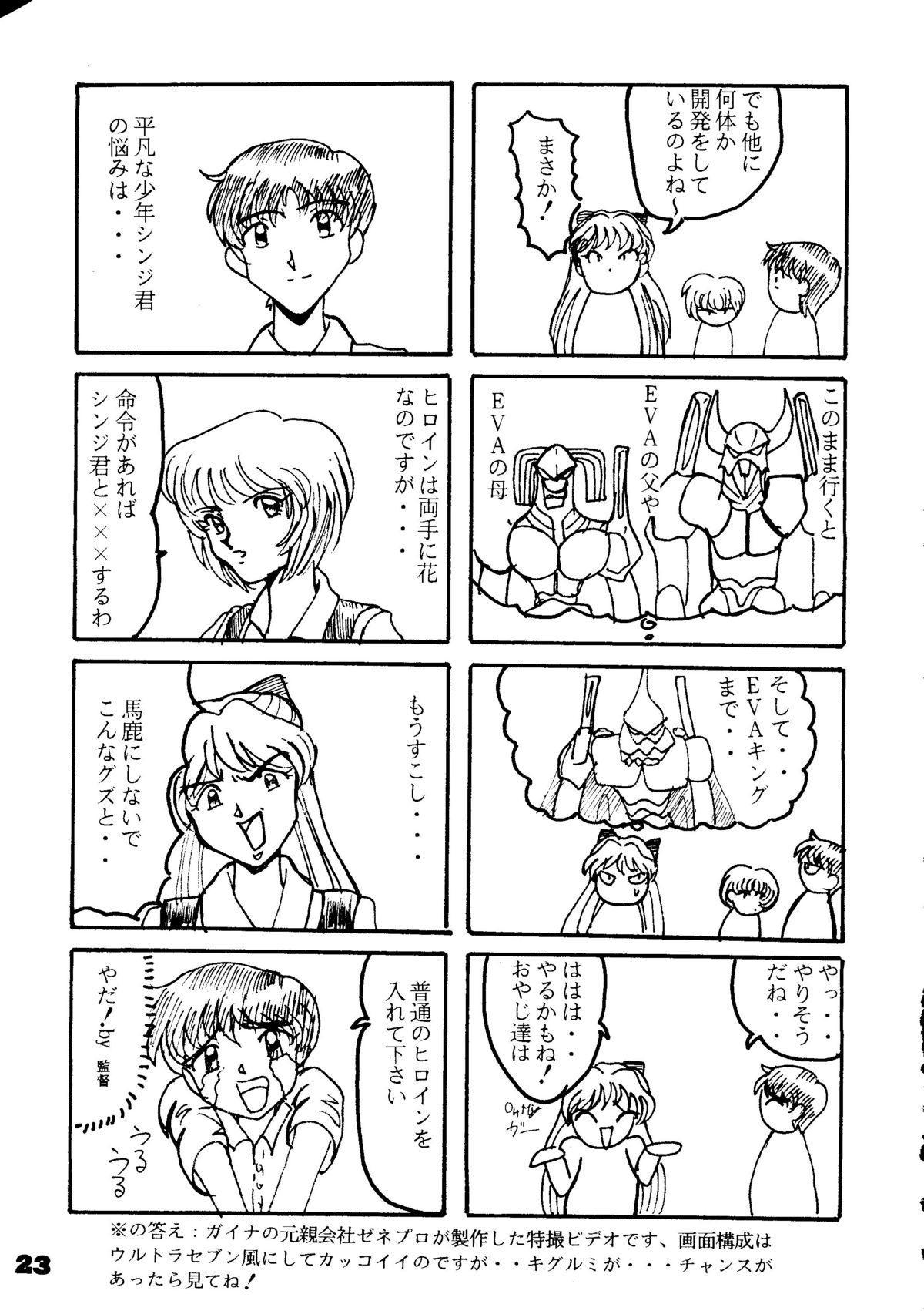 Kokkeibon Syokigou 21