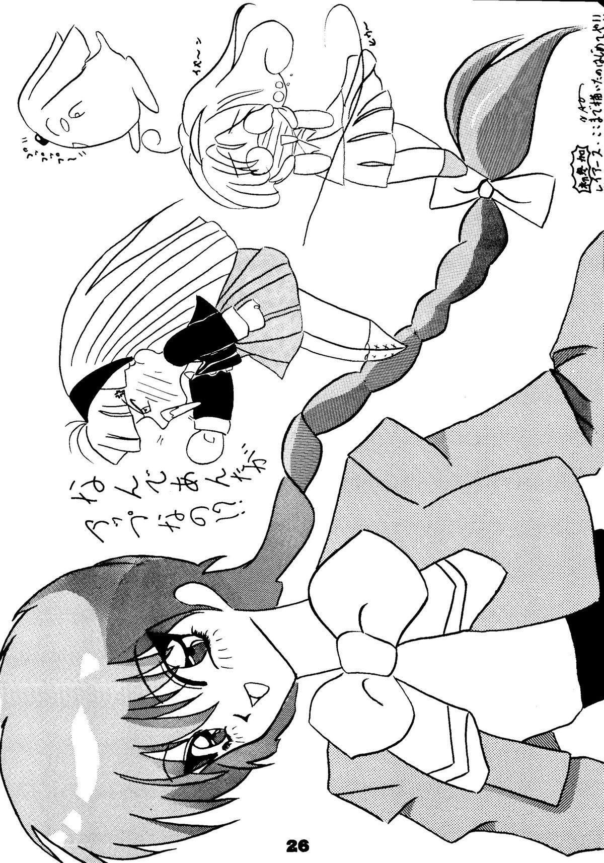 Kokkeibon Syokigou 24