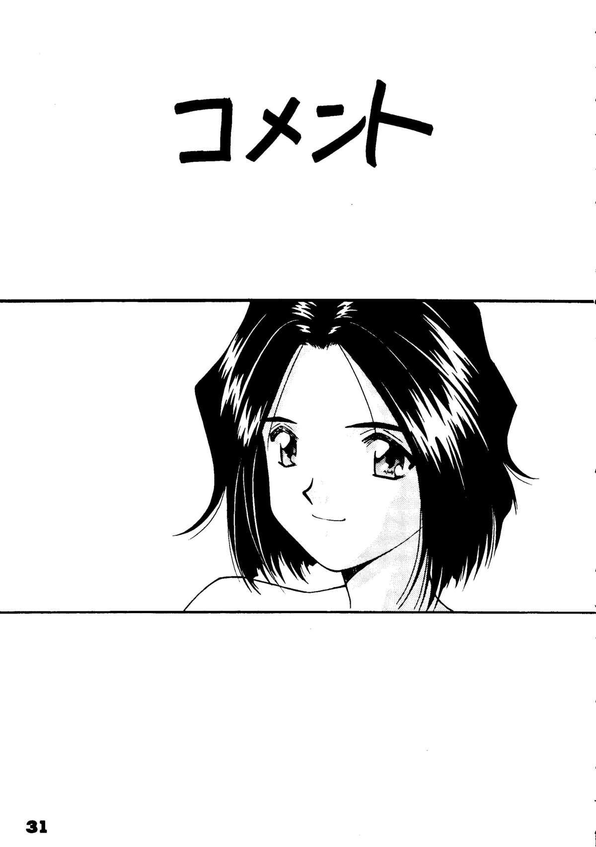 Kokkeibon Syokigou 29