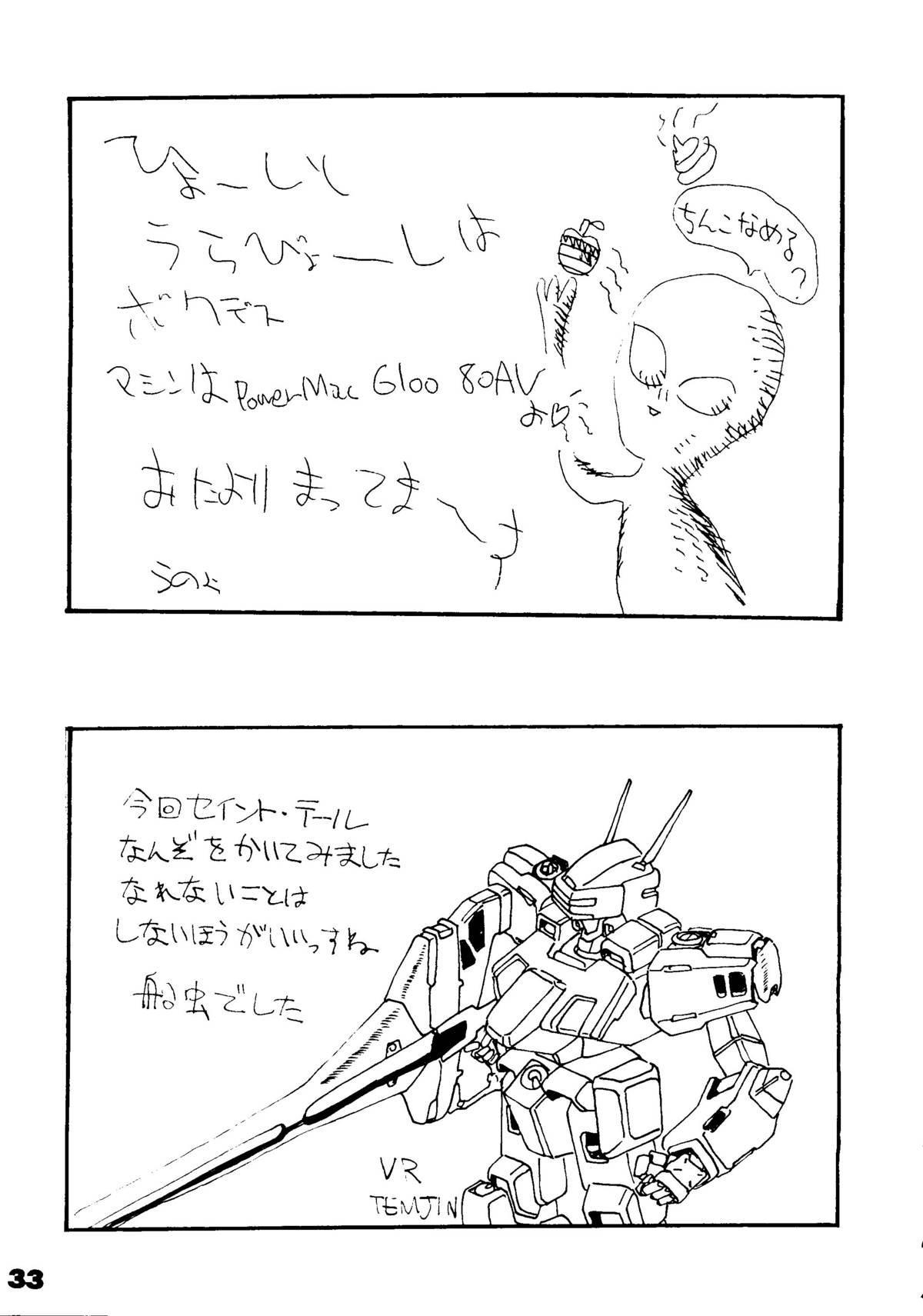 Kokkeibon Syokigou 31