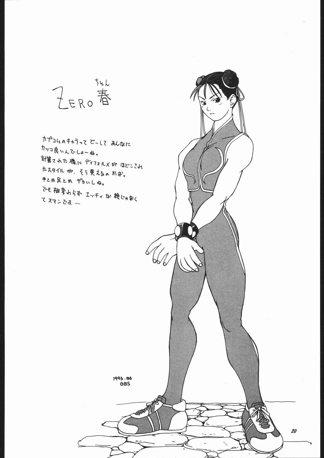 Z-EDIT 18