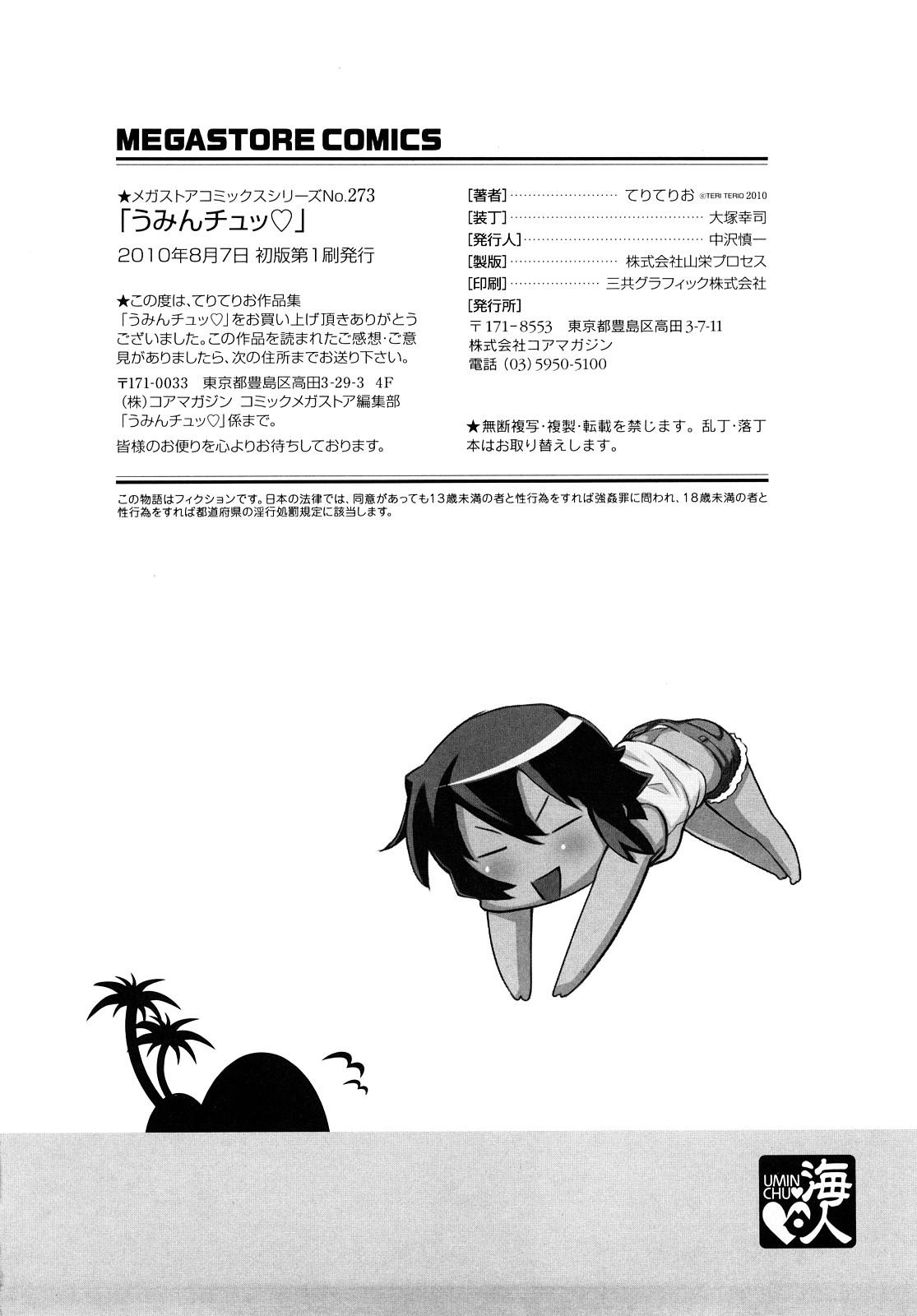 Uminchu 205