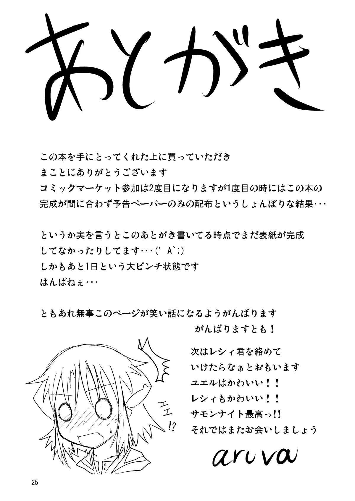 Genjuu Kaigi 24