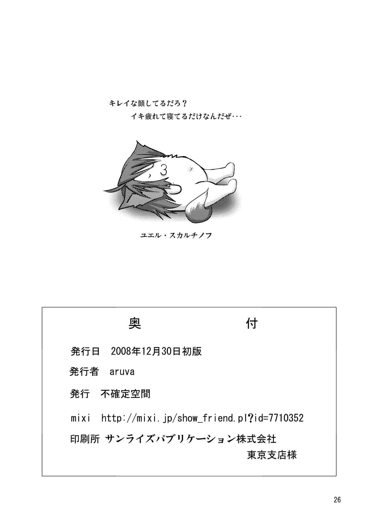 Genjuu Kaigi 25