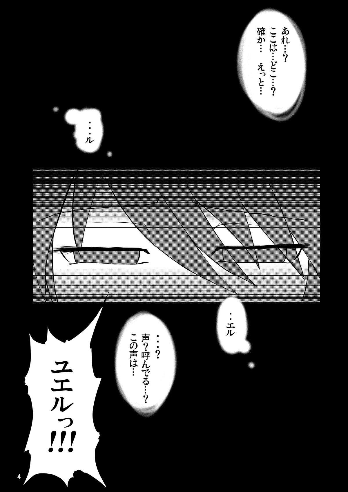 Genjuu Kaigi 2