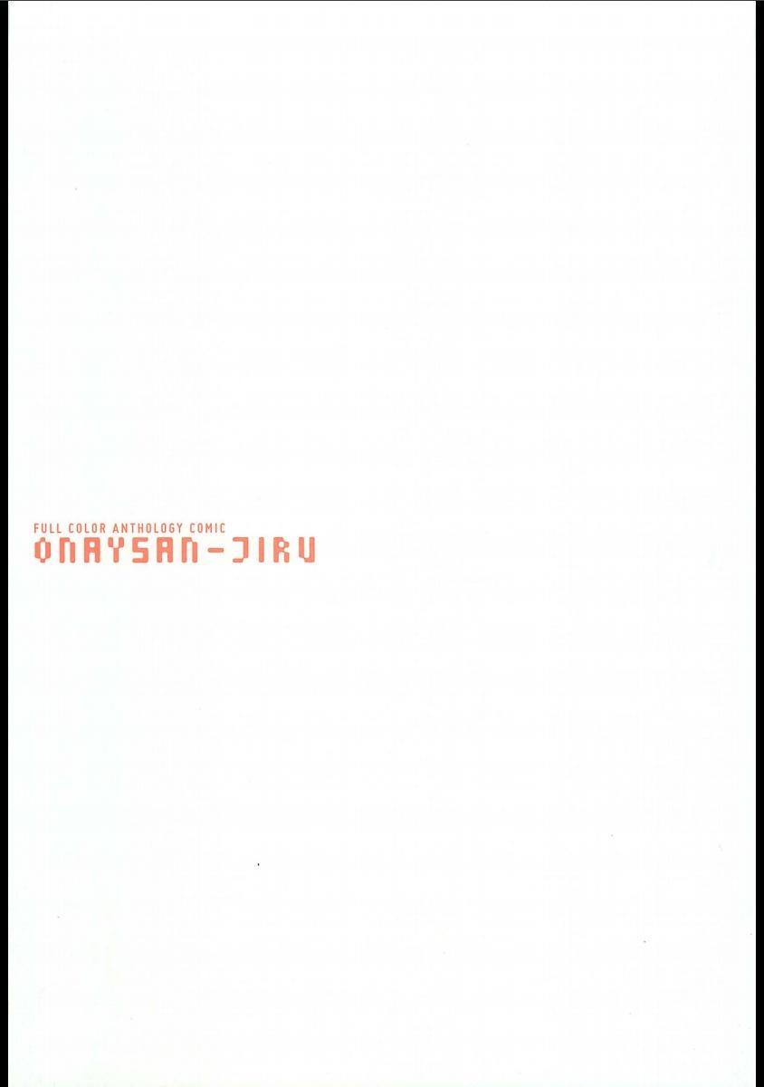 Soutennenshoku Oneesan-jiru 2