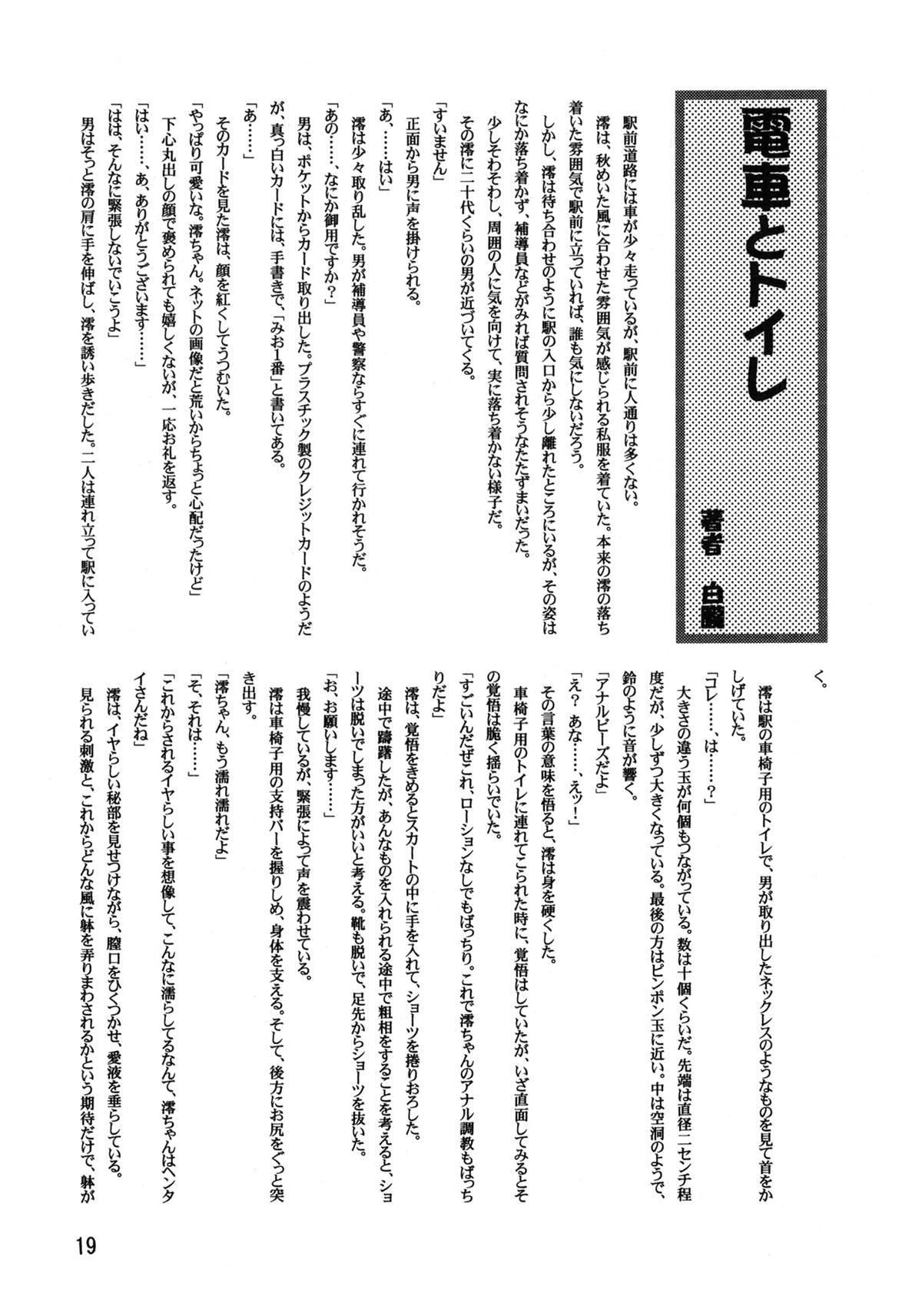 LeLe Pappa Vol. 18 Otona Ja Nakutemo Iidesuka… 18