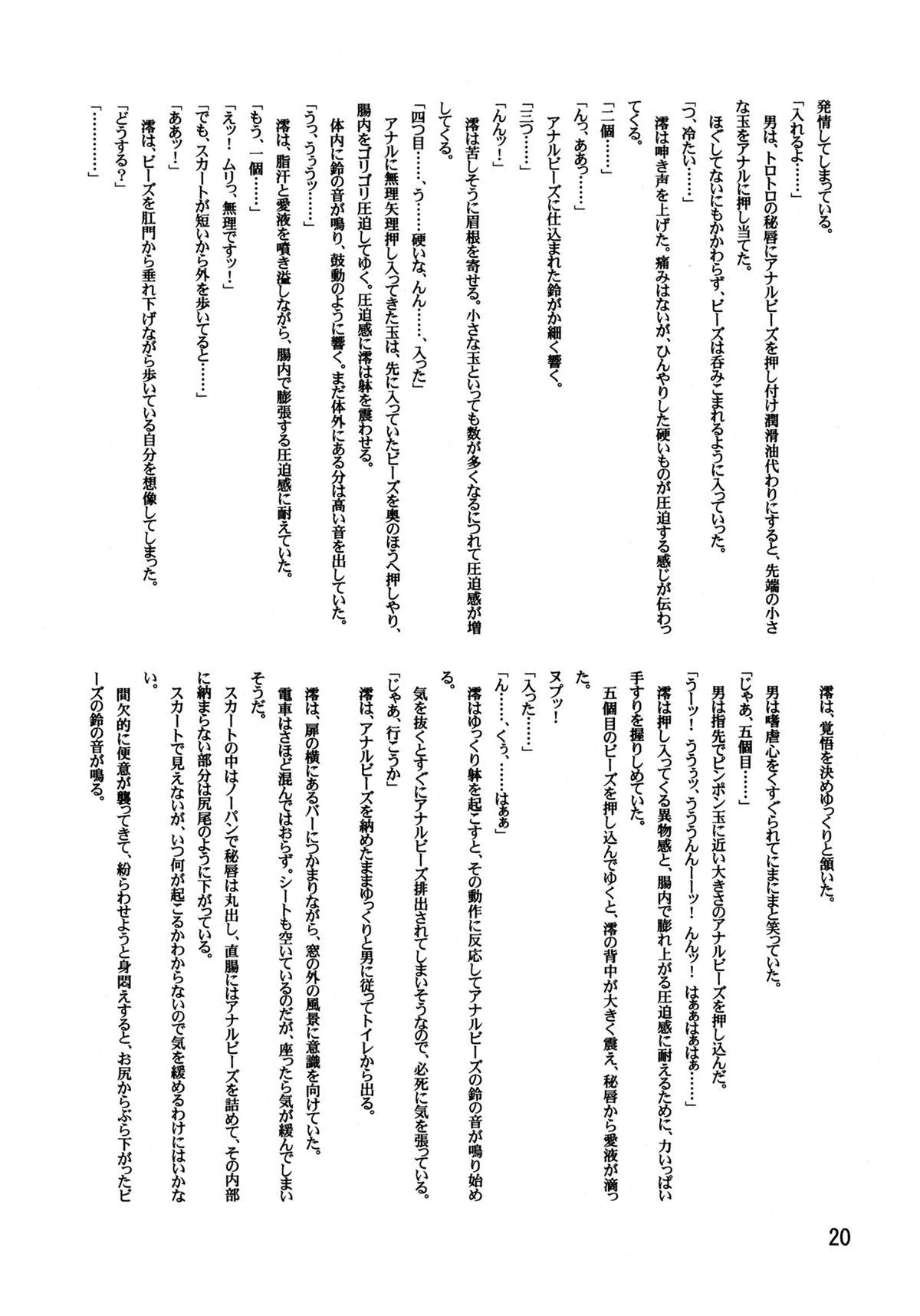 LeLe Pappa Vol. 18 Otona Ja Nakutemo Iidesuka… 19