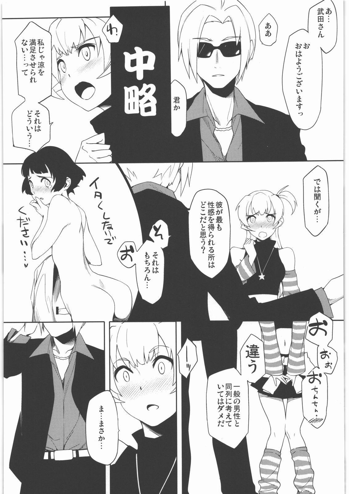 Otokonoko da toka Onnanoko da toka Sonna Koto wa Kankei Nai no desu! 11