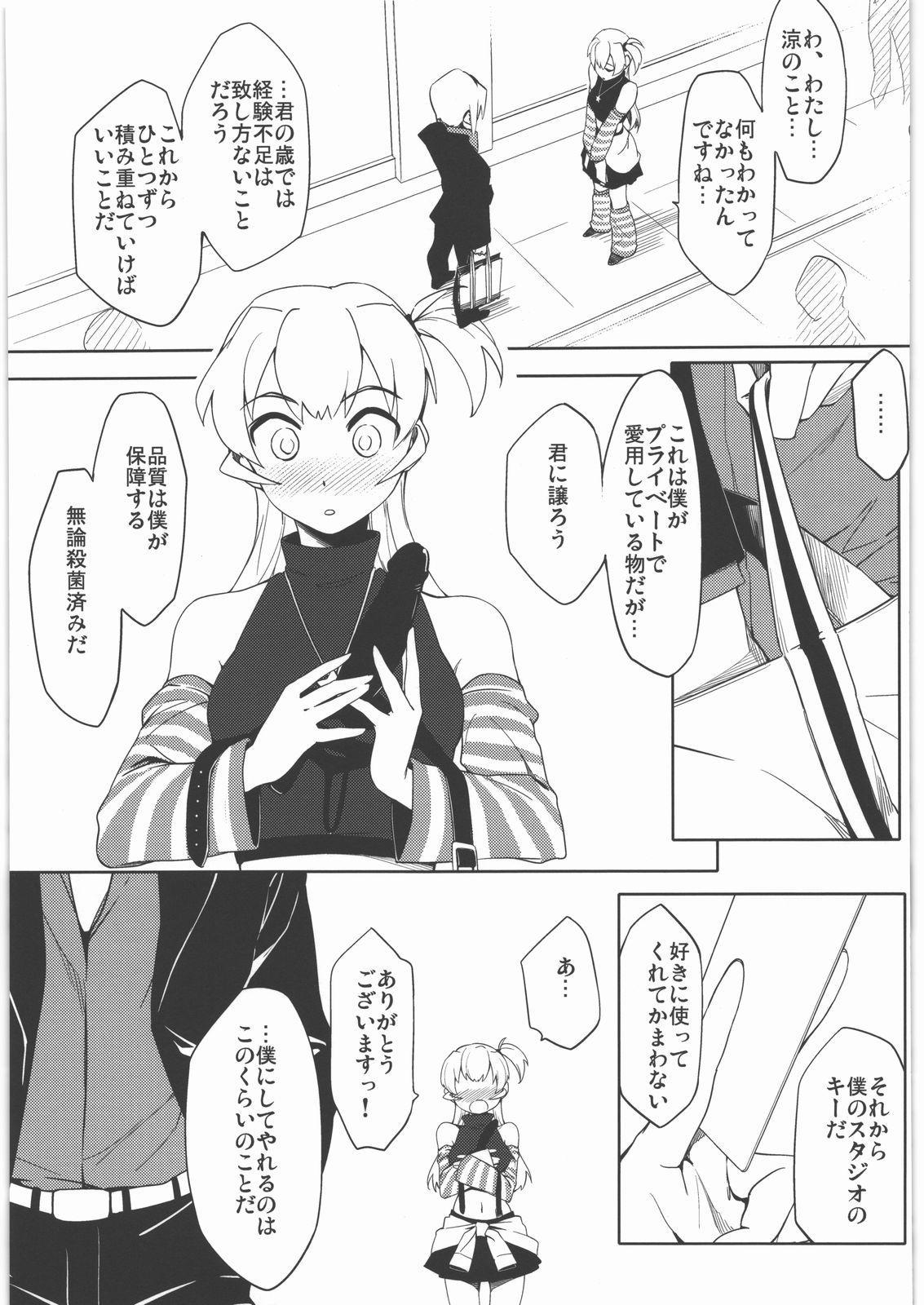 Otokonoko da toka Onnanoko da toka Sonna Koto wa Kankei Nai no desu! 13
