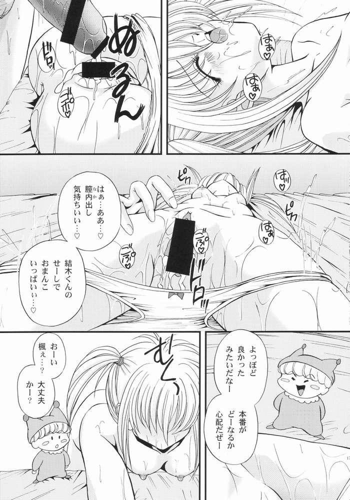 Ero Ero ☆ Fairy no Hon! 13