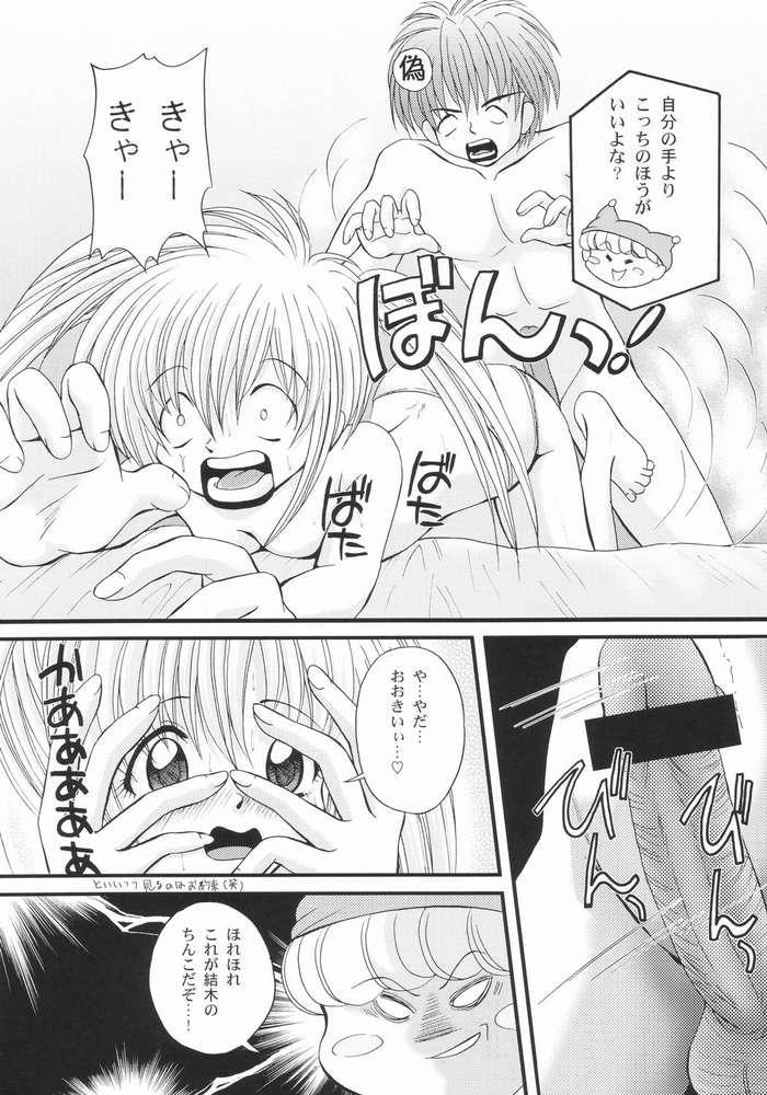 Ero Ero ☆ Fairy no Hon! 4